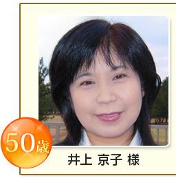 50歳 井上 京子様