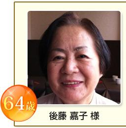 64歳 後藤 嘉子様