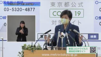 小池知事「知事の部屋」/記者会見(令和2年4月15日)|東京都