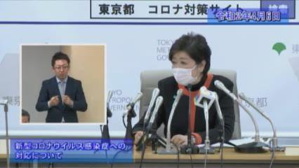 小池知事「知事の部屋」/記者会見(令和2年4月6日)|東京都