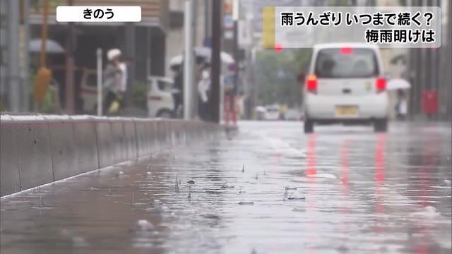 中国 地方 梅雨入り 2020
