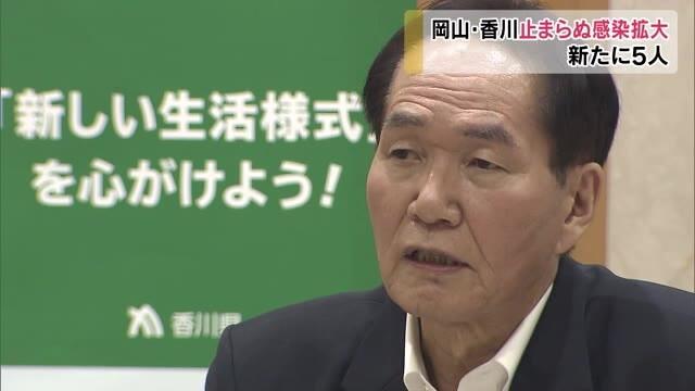 岡山県岡山市で2人 香川県で3人の新型コロナウイルスに感染確認 ...