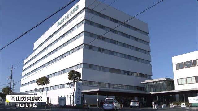 労災 病院 岡山