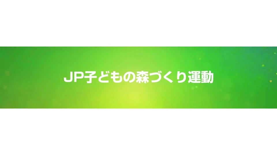 「JP子どもの森づくり運動」の取り組み