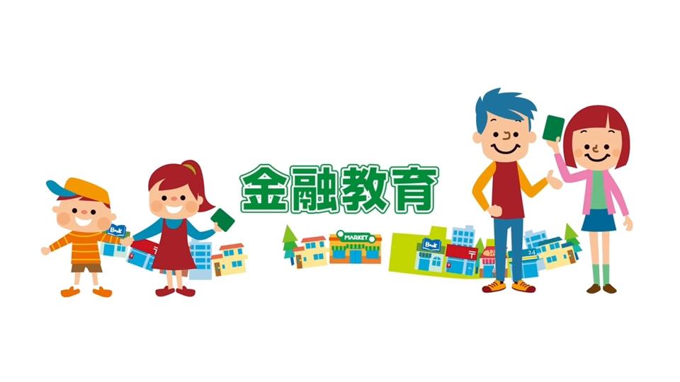 ゆうちょ銀行「金融教育」