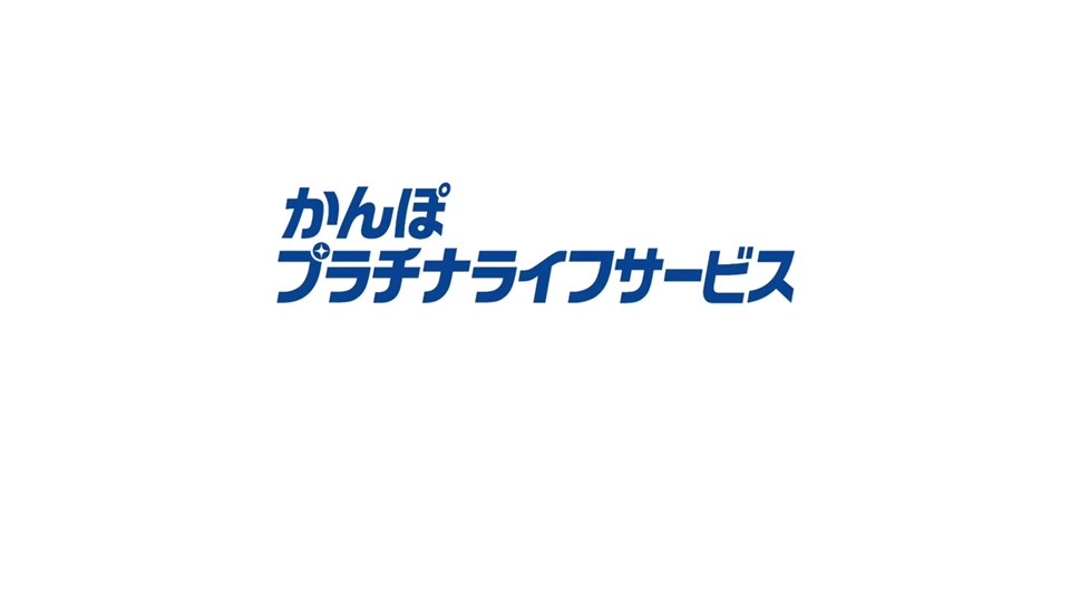 かんぽ生命「かんぽプラチナライフサービス」