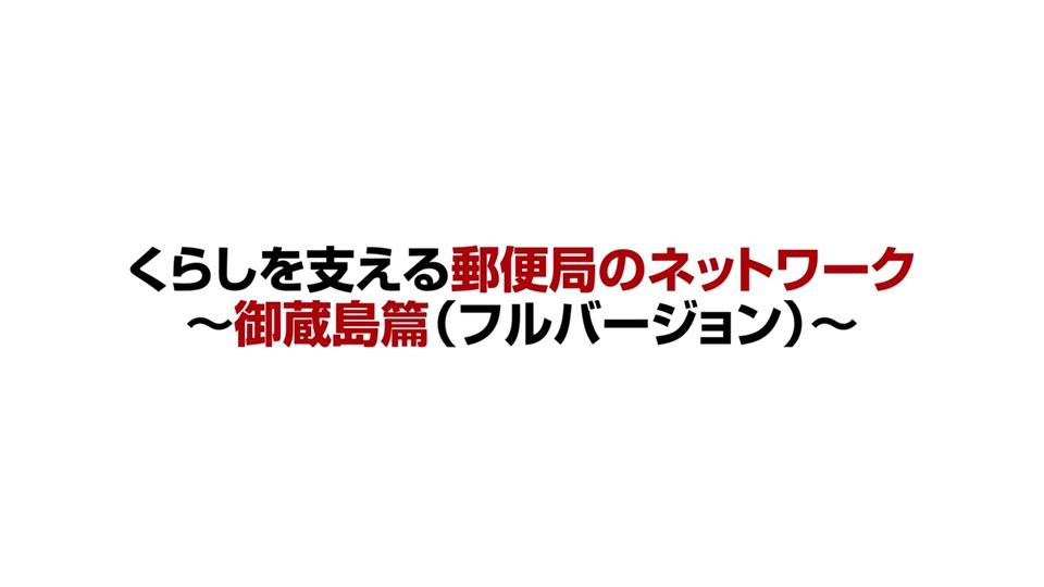 くらしを支える郵便局のネットワーク~御蔵島篇(フルバージョン)~