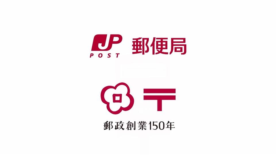 郵政創業150年記念ポストムービー「このまちがすきなんだ」