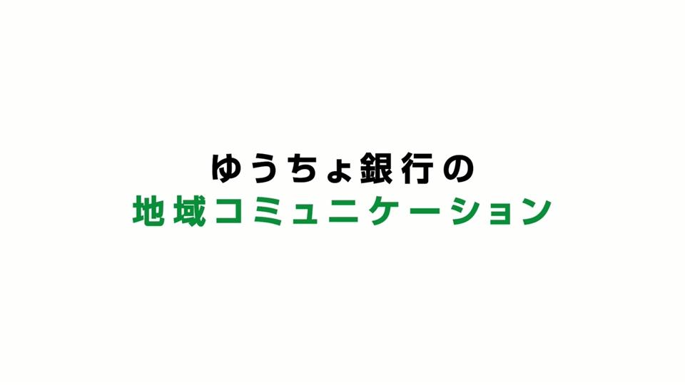 ゆうちょ銀行の地域コミュニケーション