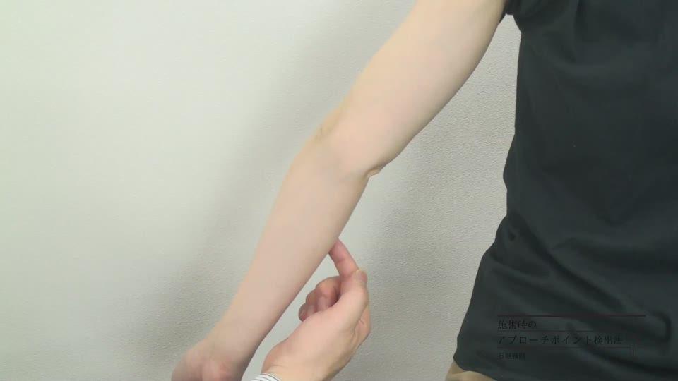手技第06回 腕部