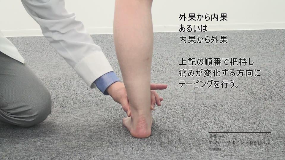 手技第04回 足関節周辺の症状緩和