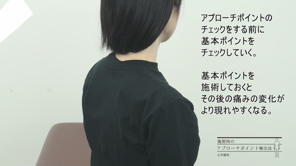 手技第03回 肩周辺の症状緩和