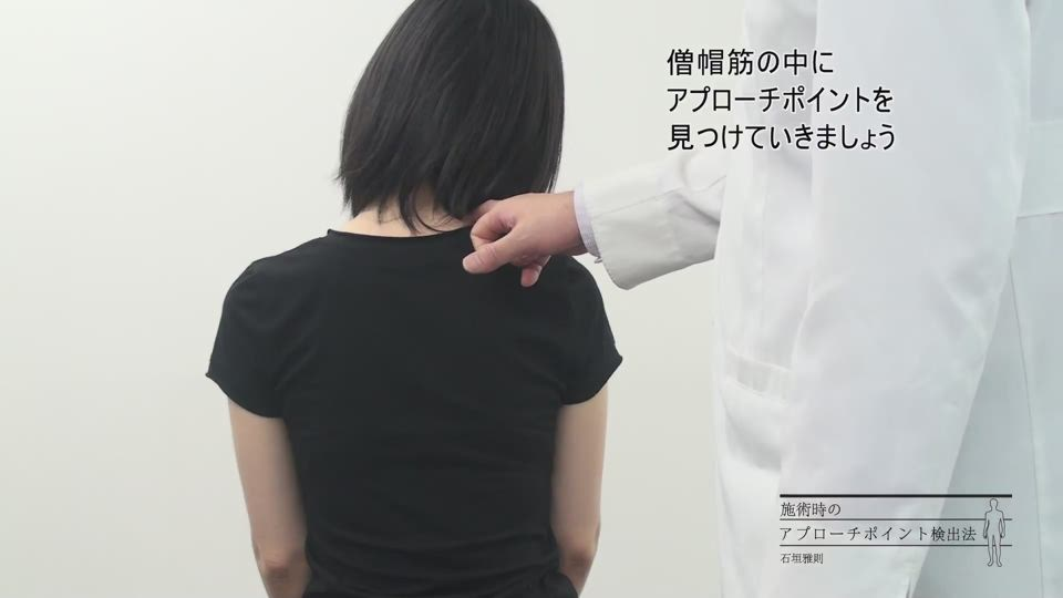 手技第09回 頸部