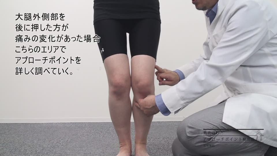 手技第05回 下肢 膝 周辺の症状緩和