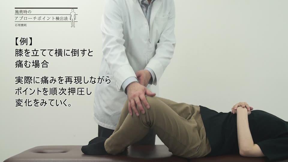 手技第02回 腰部II 症状の緩和