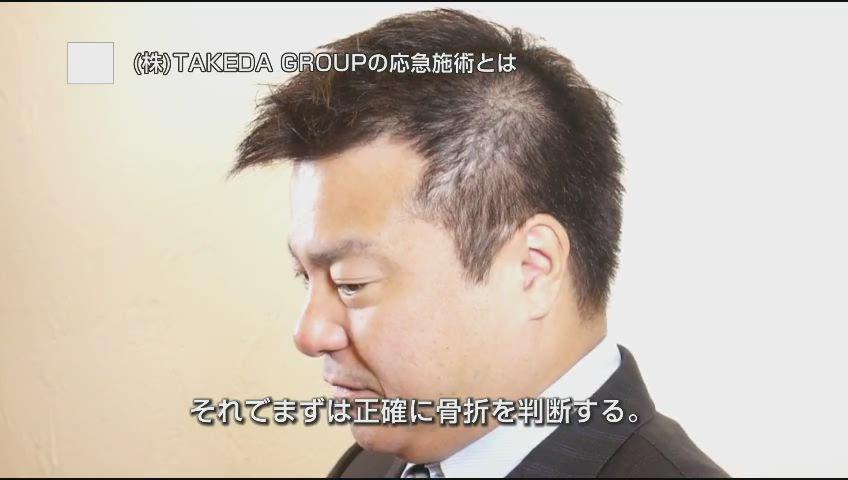武田正骨:武田先生 インタビュー