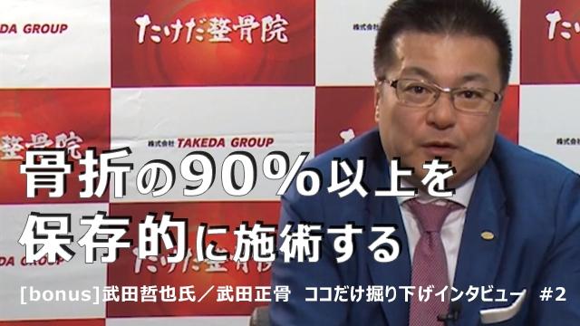 [bonus]武田哲也氏/武田正骨 ココだけ掘り下げインタビュー #2