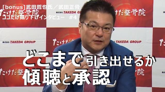 [bonus]武田哲也氏/武田正骨 ココだけ掘り下げインタビュー #4