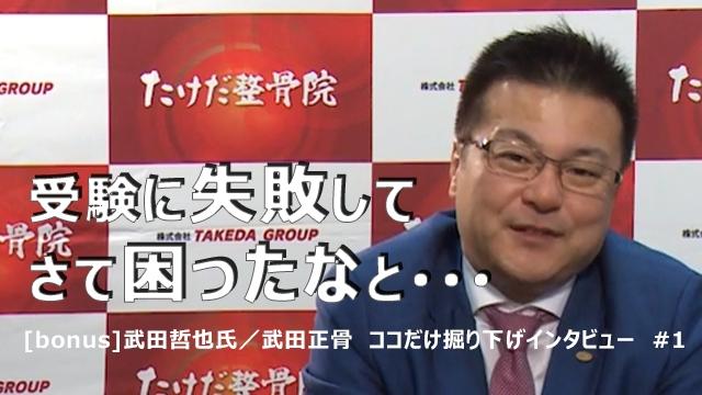 [bonus]武田哲也氏/武田正骨 ココだけ掘り下げインタビュー #1
