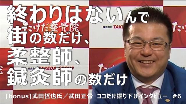 [bonus]武田哲也氏/武田正骨 ココだけ掘り下げインタビュー #6