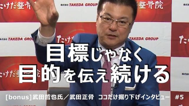 [bonus]武田哲也氏/武田正骨 ココだけ掘り下げインタビュー #5