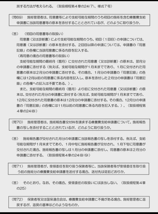 【2019/01/19】はり、きゅう及びあん摩・マッサージの施術に係る療養費の取扱いに関する疑義解釈資料の送付について