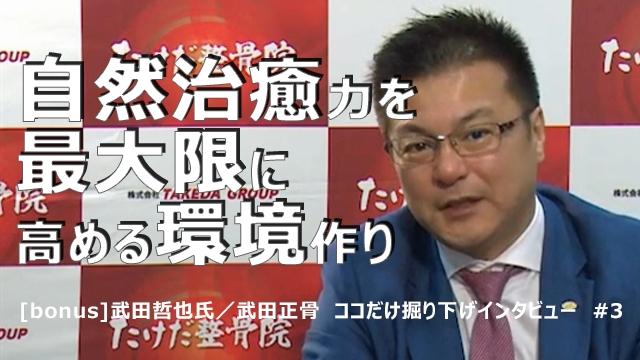 [bonus]武田哲也氏/武田正骨 ココだけ掘り下げインタビュー #3