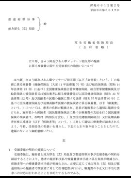 受領委任の取扱規定