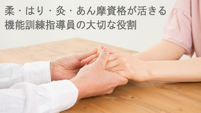 柔・はり・きゅう・あん摩資格が活きる機能訓練指導員の大切な役割