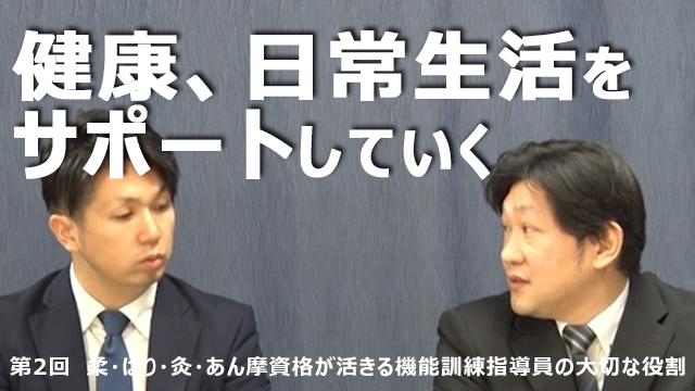 第2回 柔・はり・きゅう・あん摩資格が活きる機能訓練指導員の大切な役割