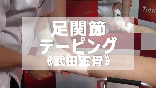 第14回 武田正骨式 底背屈制限を抑えた足関節テーピング