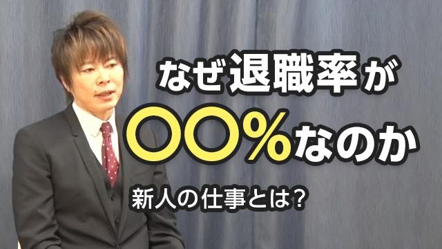 第19回 なぜ退職率が〇%なのか