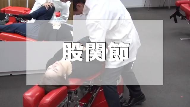 股関節_トムソンテーブル