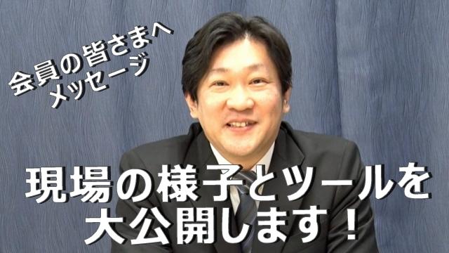 第18回 介護事業の現場とツールを大公開!<赤田先生からのメッセージ>