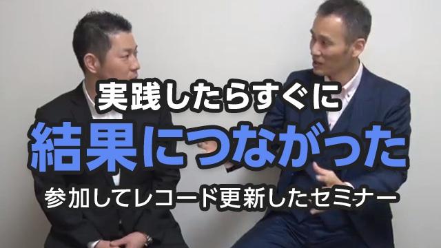 湯村先生が参加してすぐレコード更新したセミナー