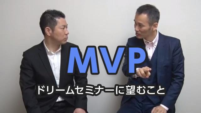 第44回 2019年ドリームセミナーに湯村先生が望むこと
