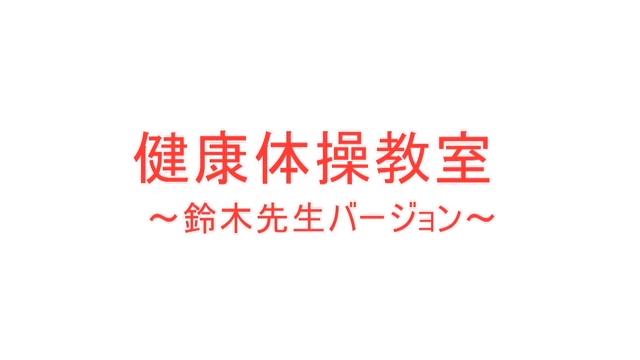 鈴木先生バージョン