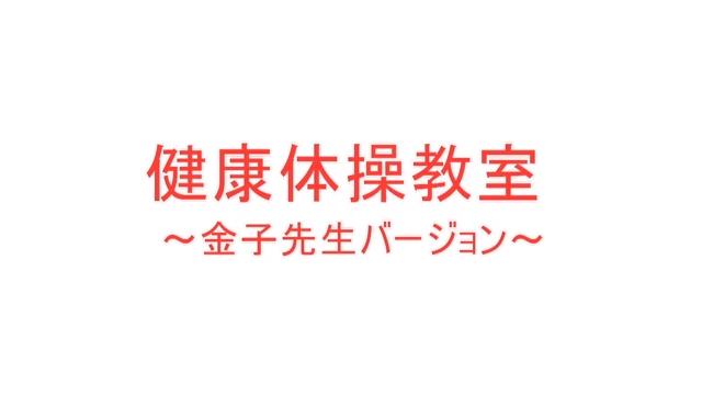 金子先生バージョン