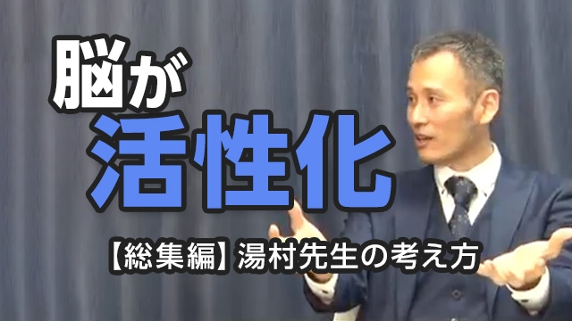 【総集編】湯村先生の考え方
