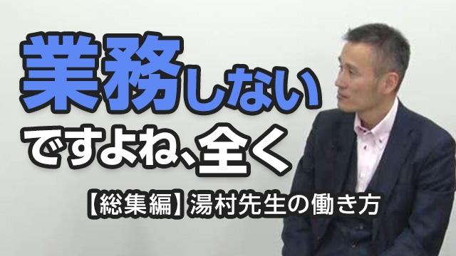 【総集編】湯村先生の働き方