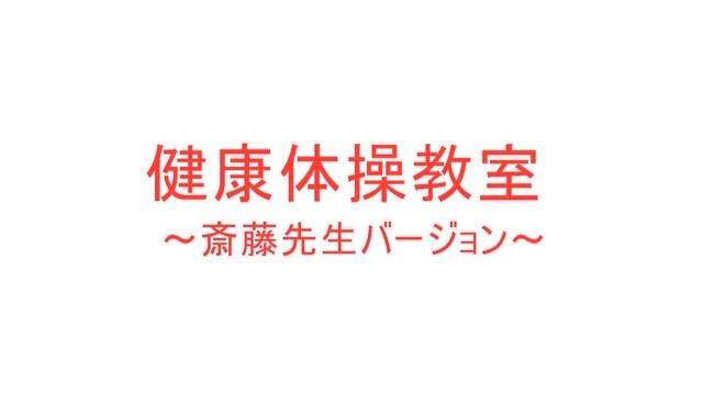 斎藤先生バージョン