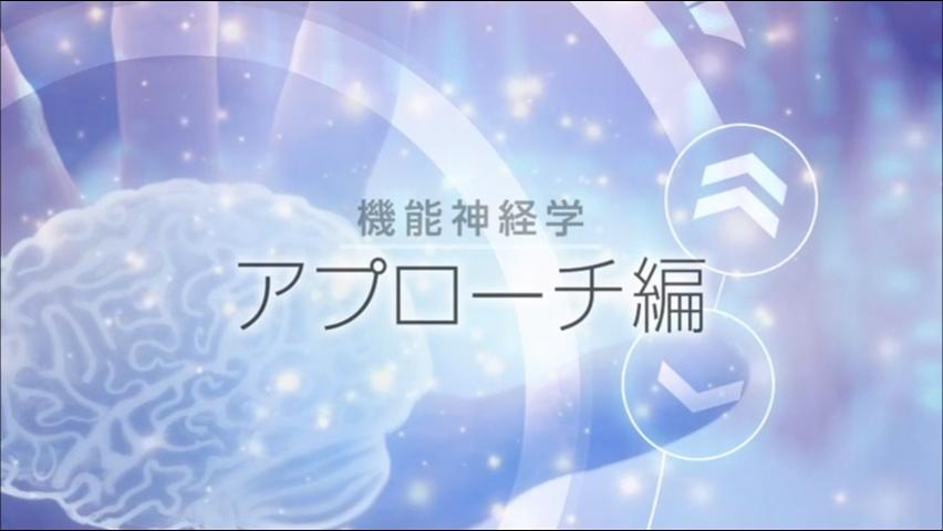 機能神経学 アプローチ編