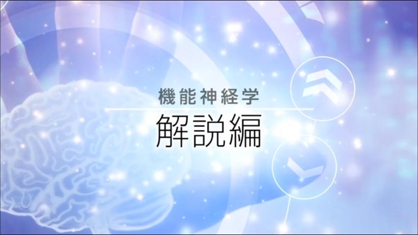 機能神経学 解説編