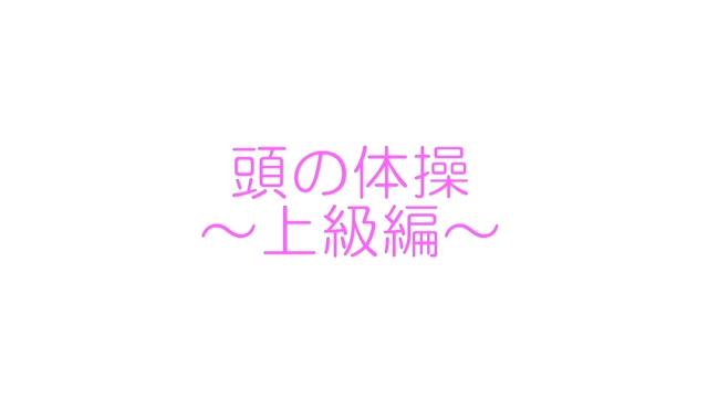 頭の体操 上級編
