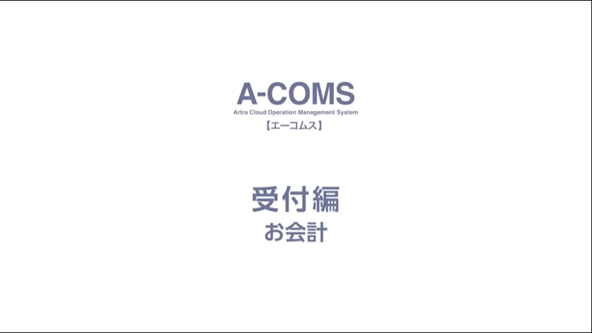a-coms_受付6(お会計)