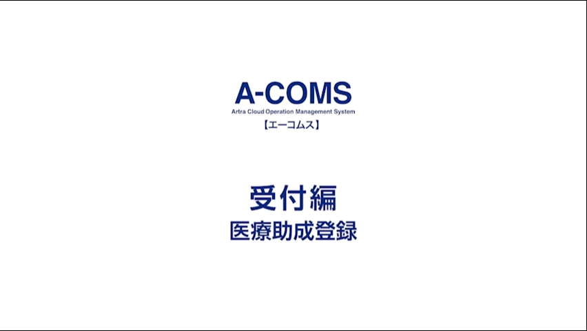 a-coms_受付2(医療助成登録)