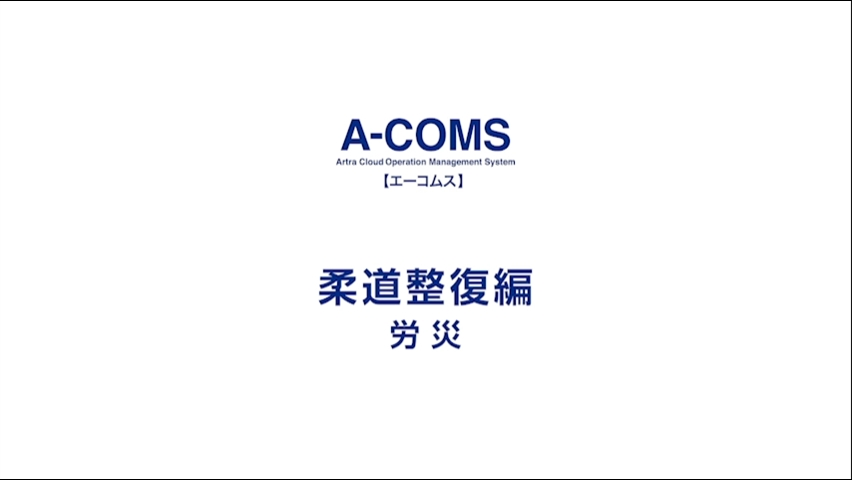 a-coms_柔整7(労災 施術登録)