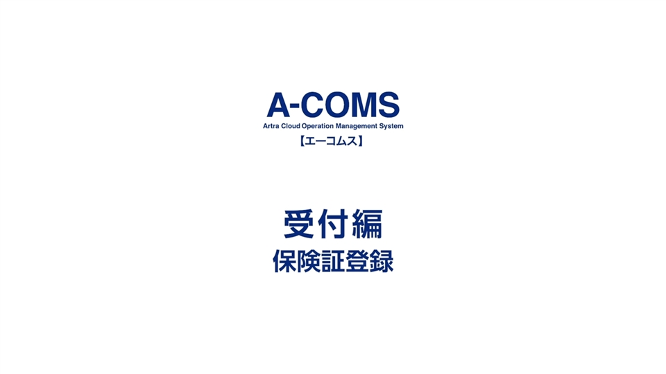 a-coms_受付1(保険証登録)