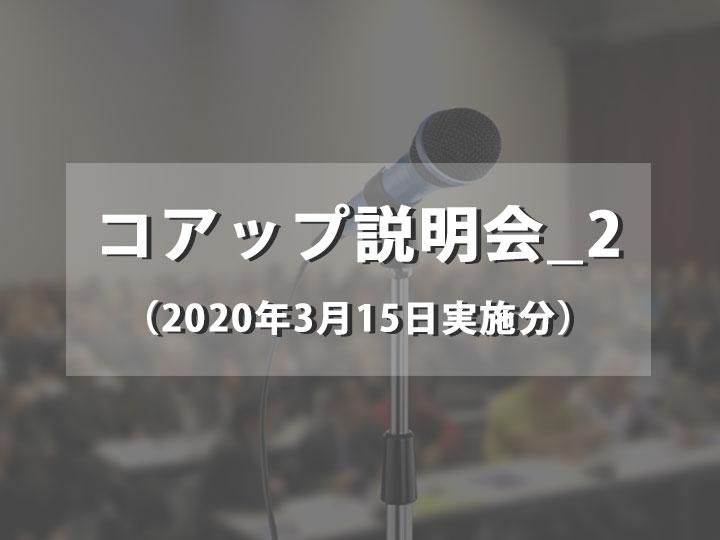 コアップ説明会_2