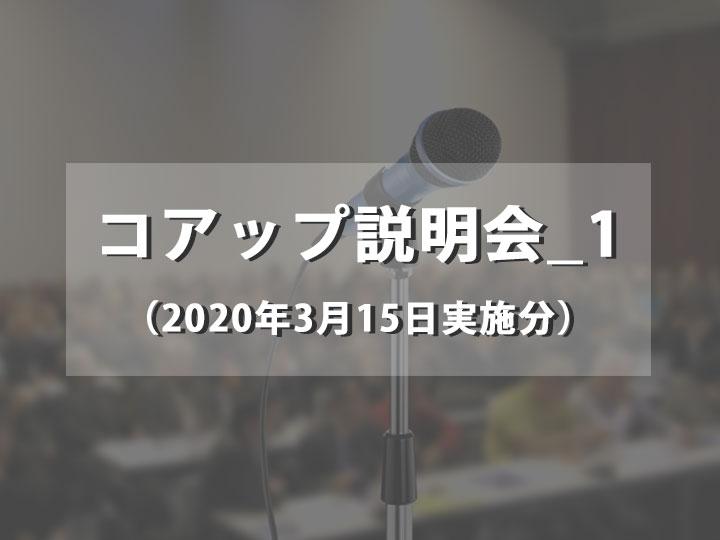 コアップ説明会_1